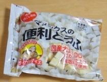 DSC05237-tofu.JPG